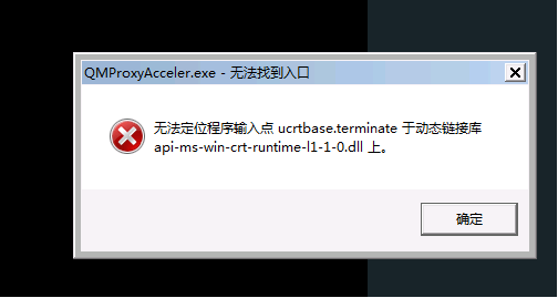 腾讯加速器网版  客户端因操作系统缺少动态库运行报错的解决方法 第1张